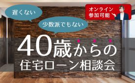 40歳からの住宅ローン相談会(オンライン参加可能)