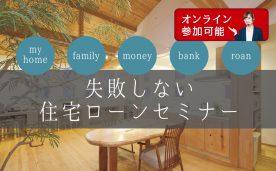 失敗しない住宅ローンセミナー(オンライン参加可能)