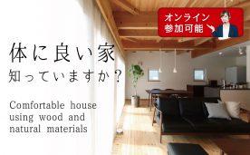 自然素材で体に優しい注文住宅セミナー(オンライン参加可能)