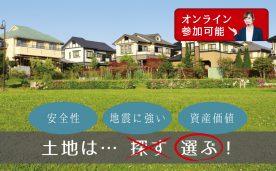 よい土地の選び方セミナー(オンライン参加可能)
