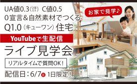 YouTubeで生放送!Q1.0(キューワン)住宅ライブ見学会