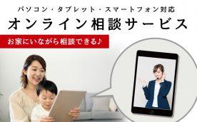 オンライン無料相談サービス(ビデオ通話)