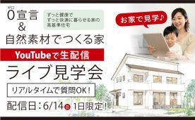 YouTubeで生放送!0宣言&自然素材の家 ライブ見学会
