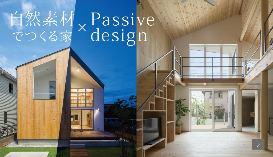 自然素材でつくる家×パッシブデザイン