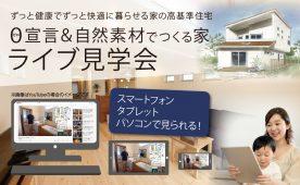 自宅で参加♪ライブ見学会【生放送】自然素材でつくる0宣言の家 in 川越モデルハウス