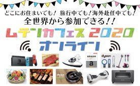 ムテンカフェス2020~お施主様感謝祭~
