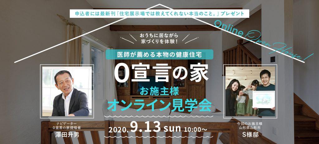 0宣言の提唱者 澤田升男氏がオーナー様宅を訪問!ライブ見学会 in 山形県S様邸