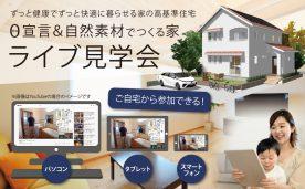自然素材でつくる0宣言の家 | ライブ見学会 in 愛知県H様邸