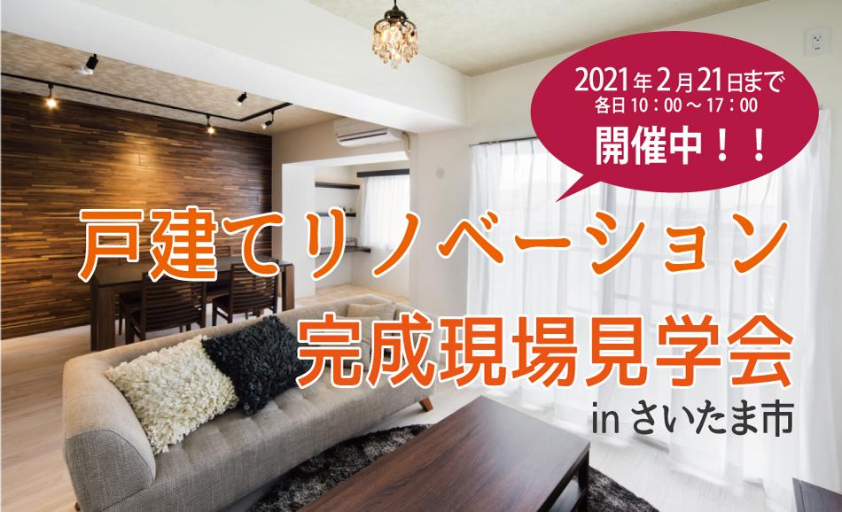 戸建てリノベーション完成現場見学会@さいたま市