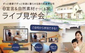 自然素材でつくる0宣言の家 | ライブ見学会 in 栃木県N様邸