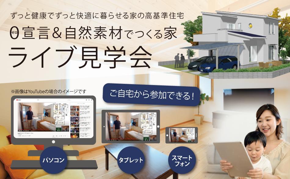 自然素材でつくる0宣言の家 | ライブ見学会 in 愛知県M様邸