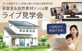 自然素材でつくる0宣言の家 | ライブ見学会 in 岐阜県Y様邸