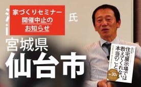 【開催中止】ベストセラー作家による「本当に良い家づくり」セミナー@仙台市
