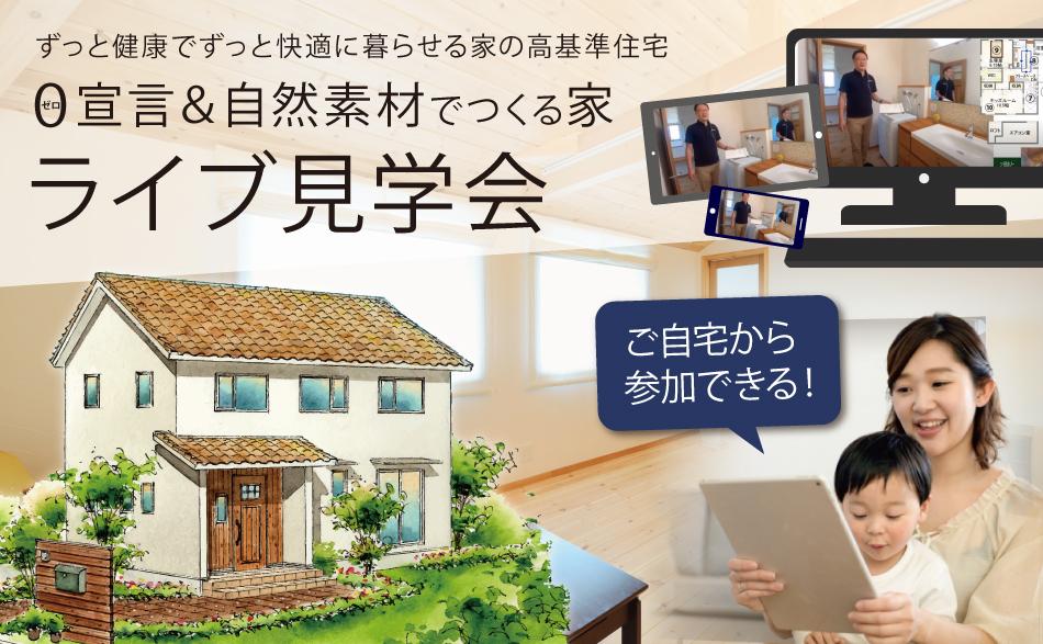 ライブ見学会 in 宮城県N様邸   自然素材でつくる0宣言の家