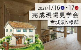 完成現場見学会 in 宮城県N様邸 | 自然素材でつくる0宣言の家