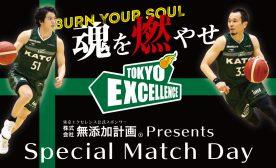 東京エクセレンス Special Match Day にご招待!