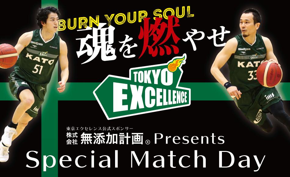 東京エクセレンス Special Match Day