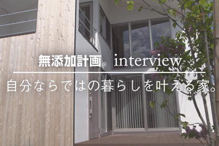 【動画】パッシブデザイン | 自分ならではの暮らしを叶える家