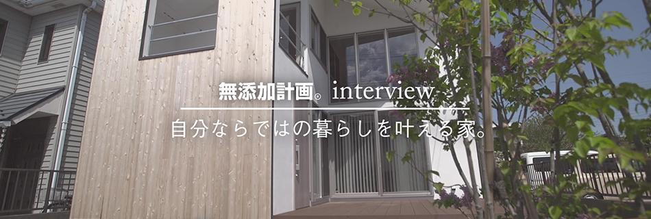 【動画】パッシブデザイン   自分ならではの暮らしを叶える家