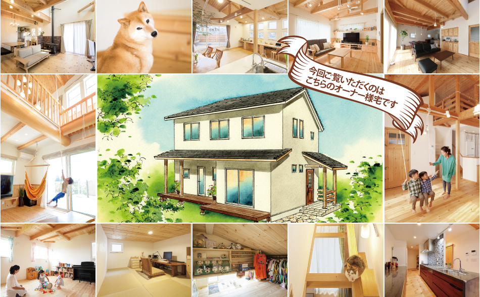 「身体に、自然に、お財布に優しい家」 完成現場見学会@宮城県仙台市Y様邸