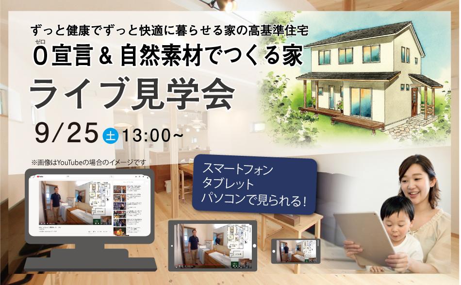 自然素材でつくる0宣言の家   ライブ見学会 in宮城県仙台市Y様邸