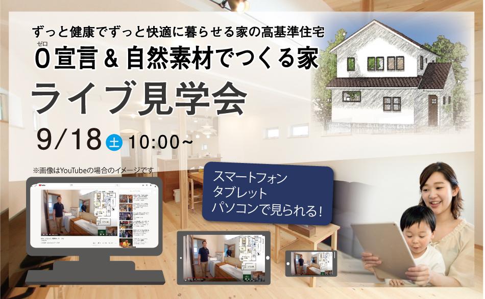 自然素材でつくる0宣言の家   ライブ見学会 in栃木県宇都宮市S様邸