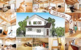 「身体に、自然に、お財布に優しい家」 完成現場見学会@栃木県宇都宮市