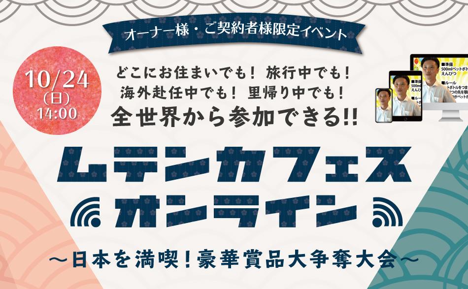 ムテンカフェス2021 -オンラインお施主様感謝祭