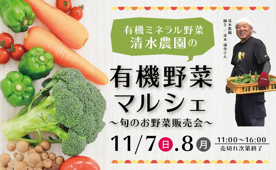 「清水農園」の有機野菜マルシェ ~旬のお野菜販売会~